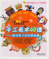 手工美术40课:塑造孩子的完美性格(附实物纸型)