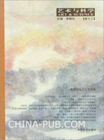 艺术与科学卷13