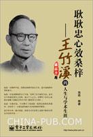耿耿忠心效桑梓――王竹溪的人生与学术生涯