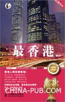 最香港(第2版)
