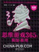(特价书)思维游戏365:侦探・推理