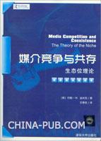 媒介竞争与共存:生态位理论