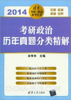 考研政治历年真题分类精解(2014)