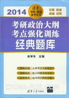 考研政治大纲考点强化训练经典题库(2014)