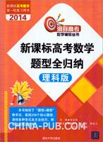 新课标高考数学题型全归纳(理科版)(含变式题参考答案)