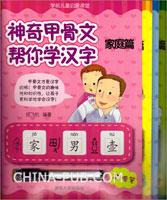 神奇甲骨文 帮你学汉字(共4册)
