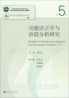 功能语言学与语篇分析研究(第5辑)