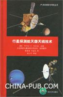 行星探测航天器天线技术(精装)
