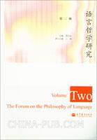 语言哲学研究(第2辑)