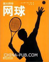 (特价书)跟大师学网球
