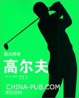 (特价书)跟大师学高尔夫