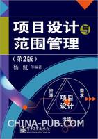 项目设计与范围管理(第2版)