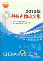2012年科技声像论文集