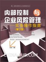 内部控制与企业风险管理:实务操作指南(第3版)