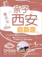 (特价书)最文化――亲子西安自助游(全彩)