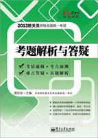 2013报关员资格全国统一考试考题解析与答疑