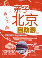 (特价书)最人文――亲子北京自助游(全彩)