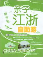 (特价书)最诗画――亲子江浙自助游(全彩)