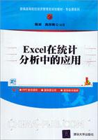 Excel在统计分析中的应用