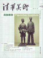 清华美术卷15――具象雕塑