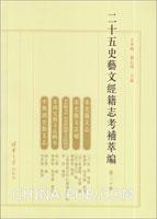 二十五史艺文经籍志考补萃编(第二十卷)