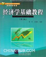 经济学基础教程(第2版)