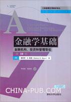 金融学基础:金融机构、投资和管理导论(第10版)
