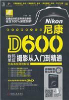 (特价书)尼康 D600 数码单反摄影从入门到精通