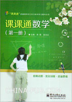 课课通数学(第一册)(附试卷)