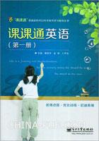 课课通英语(第一册)(附试卷)