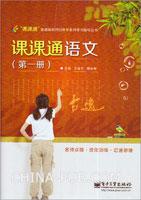 课课通语文(第一册)(附试卷)