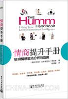 (特价书)情商提升手册:哈姆情感驱动分析与应用