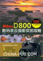 (特价书)Nikon D800数码单反摄影实拍攻略(全彩)