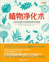 (特价书)植物净化术:60种消除污染植物养护指南(全彩)