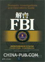 解密FBI