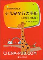 少儿安全行为手册(小学3~4年级)(全彩)