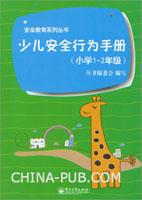 少儿安全行为手册(小学1~2年级)(全彩)