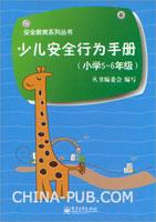 少儿安全行为手册(小学5~6年级)(全彩)