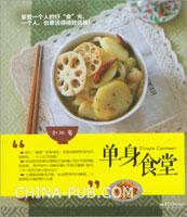 单身食堂(全彩)