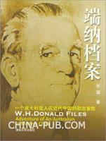 端纳档案:一个澳大利亚人在近代中国的政治冒险