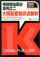 2014考研政治高分系列之二大纲配套知识点解析
