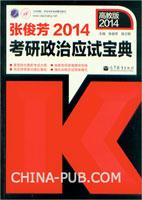 2014张俊芳考研政治应试宝典