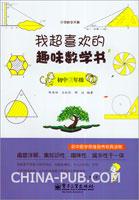 我超喜欢的趣味数学书(初中三年级)