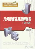 几何画板实用范例教程(第3版)