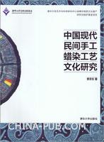 中国现代民间手工蜡染工艺文化研究
