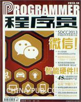 程序员(2013年10月刊 总第252期)