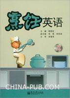 烹饪英语(全彩)