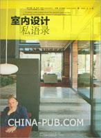 室内设计私语录(全彩)