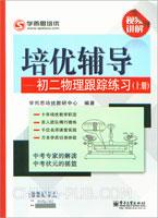 培优辅导――初二物理跟踪练习(上册)(双色)