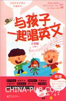 与孩子一起唱英文(认知篇)(2阶)(双色)